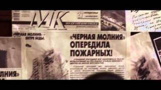 """""""Черная молния"""" (фрагмент)"""