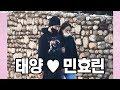 태양♥민효린, 소속사도 축하하는 모태솔로 탈출 커플