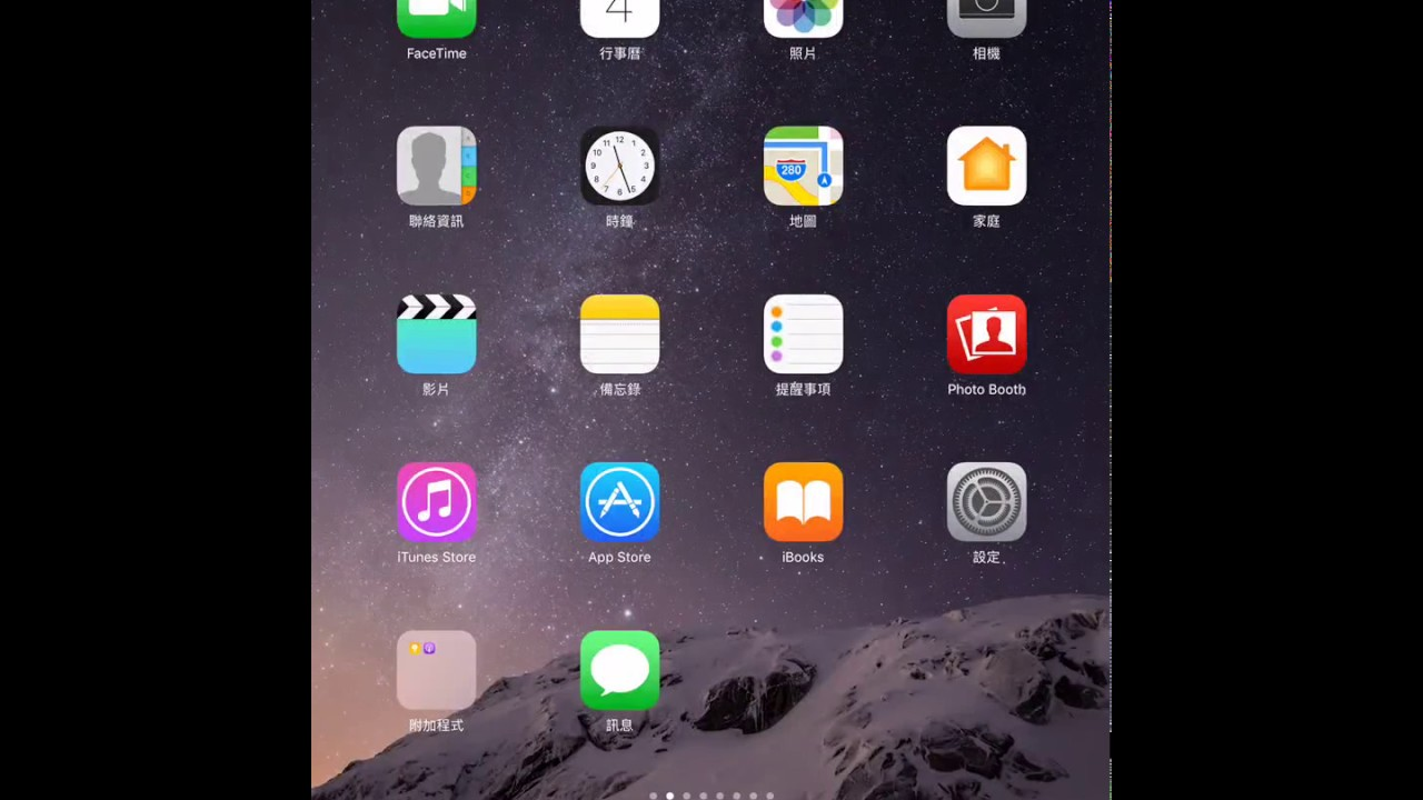 如何重置您的iPad/iPhone - YouTube