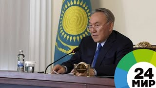 Назарбаев поручил усилить борьбу с коррупцией - МИР 24