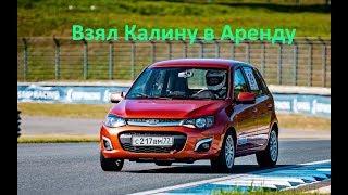 Взял Калину в Аренду ))