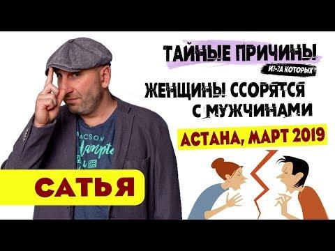 Сатья • Тайные причины, из-за которых женщины ссорятся с мужчинами. Астана, март 2019
