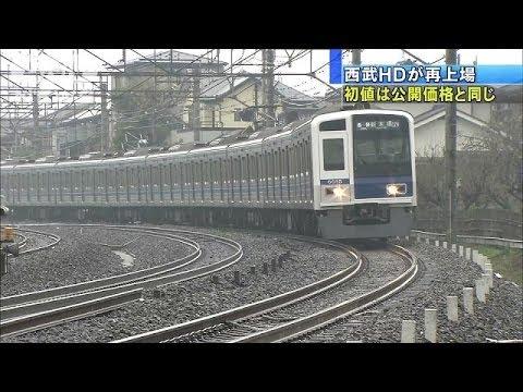 西武HDが東証1部上場 9年4カ月ぶり市場復帰(14/04/23)