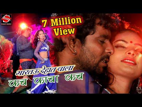 #2018 Superhit Bhojpuri Song #मारी देहात वाला कच कच#Bansidhar Chaudhary
