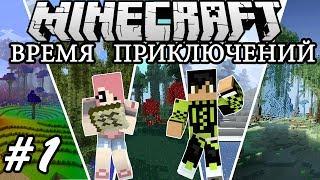 Minecraft: ВРЕМЯ ПРИКЛЮЧЕНИЙ #1 - Великолепное Начало!
