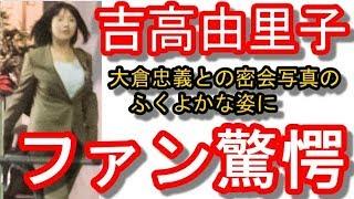 吉高由里子と大倉忠義の交際が続いている事が報じられました。 どんな内...