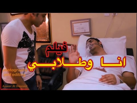 الفيلم السعودي (انا وطلابي) motarjam