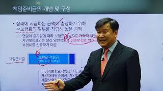 2020 변액보험 판매관리사 keypoint09