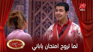 لما تروح امتحان وأنت مش عارف حاجة