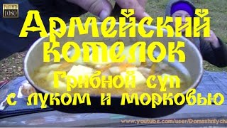 Армейский котелок - Грибной суп с луком и морковью