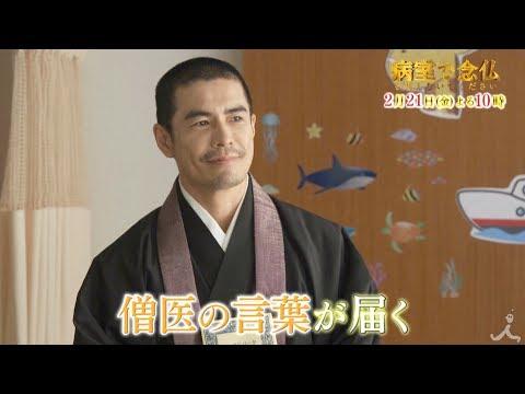 伊藤英明 病室で念仏を唱えないでください CM スチル画像。CM動画を再生できます。
