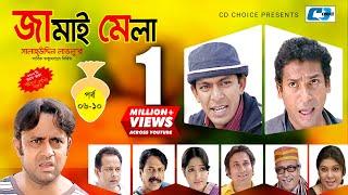 Jamai Mela   Episode 06-10   Comedy Natok   Mosharof Karim   Chonchol Chowdhury   Shamim Jaman