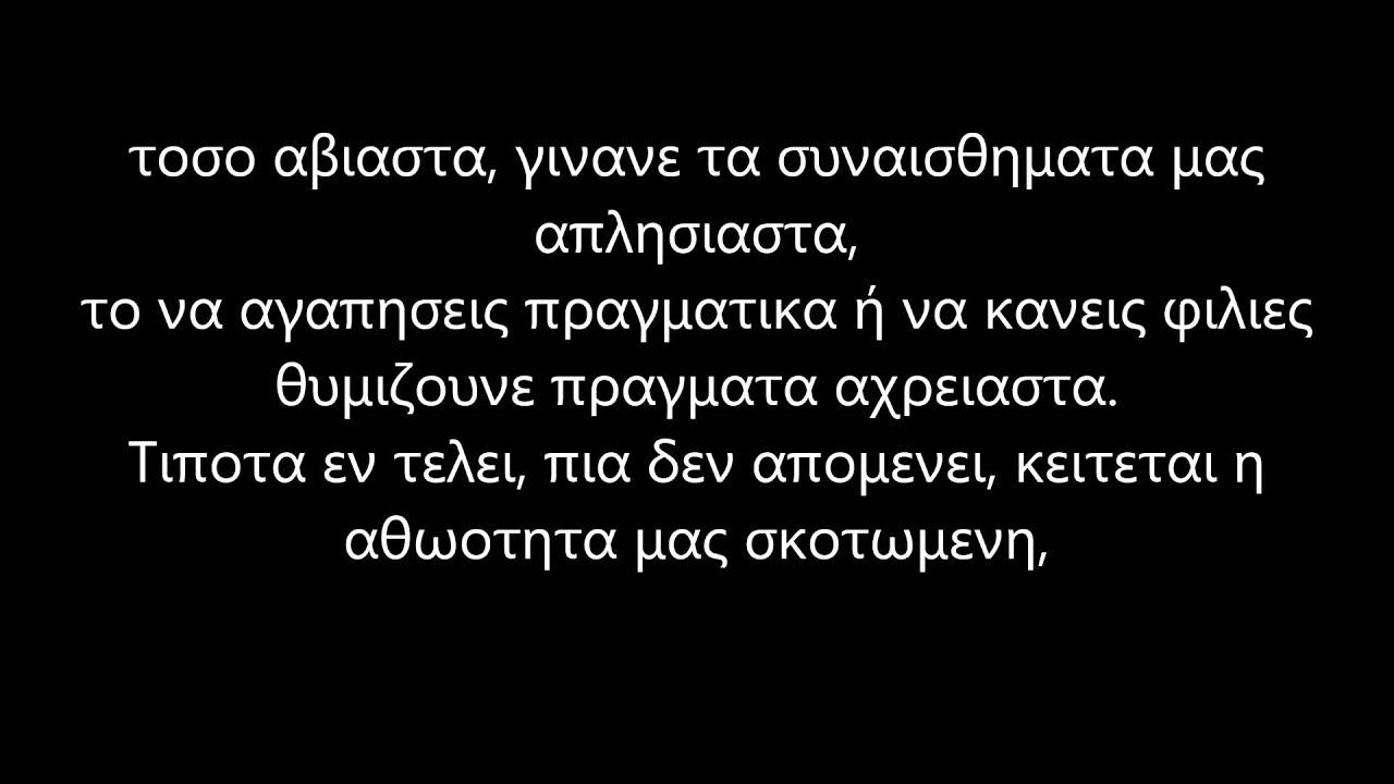Download Ραψωδός Φιλόλογος - Ογδονταπέντε (85) + Lyrics