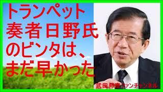 【武田邦彦 ブログ 音声】トランペット奏者日野氏のビンタは、まだ早かった。【武田教授 youtube】