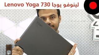 لابتوب متحول وبإمكانيات عالية من لينوفو.. Lenovo Yoga 730