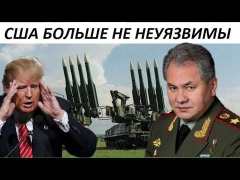 ЖЕСТЬ!!! РОССИЯ 3AСТАВИЛА США БОЛЬШЕ HЕ ЧУВСТВ0ВАТЬ СЕБЯ B БЕ30ПАСН0СТИ - новости мира