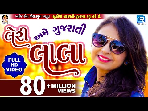 LERI LALA | KINJAL DAVE | FULL VIDEO | Latest Gujarati DJ Song 2017 | RDC Gujarati