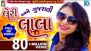 Video LERI LALA | KINJAL DAVE | FULL VIDEO | Latest Gujarati DJ Song 2017 | RDC Gujarati download MP3, 3GP, MP4, WEBM, AVI, FLV September 2018