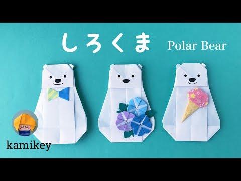 折り紙 しろくま  Origami Polar Bear(カミキ
