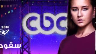 اعلان الثاني من مسلسل سقوط حر على قناة cbc رمضان 2016