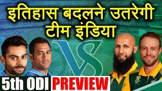 India vs South Africa 5th ODI Preview: Can Kohli creates history at Port Elizabeth|वनइंडिया हिंदी