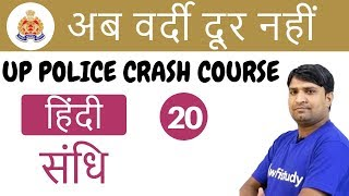 3:30 PM - UP Police 2018 | Hindi by Ganesh Sir | Sandhi (संधि)
