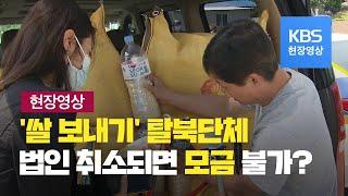 [현장영상] 쌀 페트병 북송 탈북단체, 법인 취소되면 …