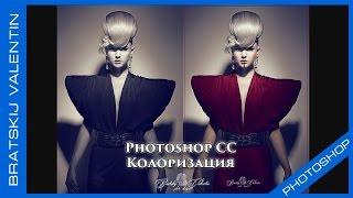Photoshop CC Колоризация