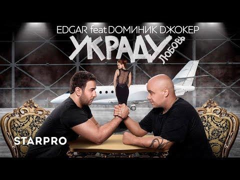 Edgar feat.  Dominik Joker - Украду Любовь - Клип смотреть онлайн с ютуб youtube, скачать