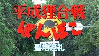 """平成狸合戦ぽんぽこ""""は1965年から行われた 多摩ニュータウン開発がモデ..."""