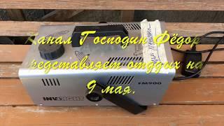 Генератор дыма FM900. Обзор на 9 мая.