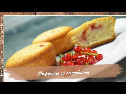 кексы рецепты рецепт пошаговый