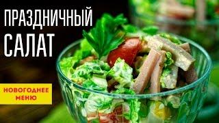 Салат НОВОГОДНИЙ. Рецепт праздничного салата