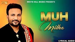 Muh Mitha (Lyrical Audio) Sufi Balbir | Punjabi Lyrical Audio 2017 | White Hill Music