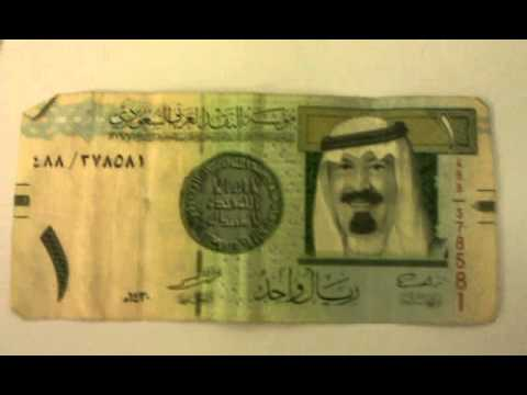 Saudi Rial Currency / Money