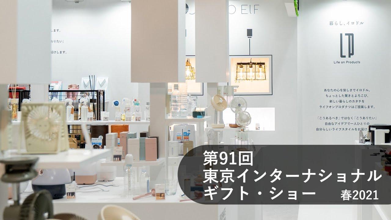 ショー 2021 ギフト 東京