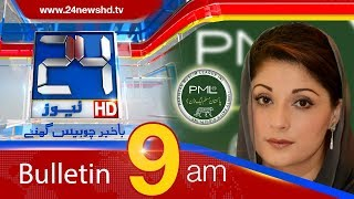 News Bulletin | 9:00 AM | 23 June 2018 | 24 News HD