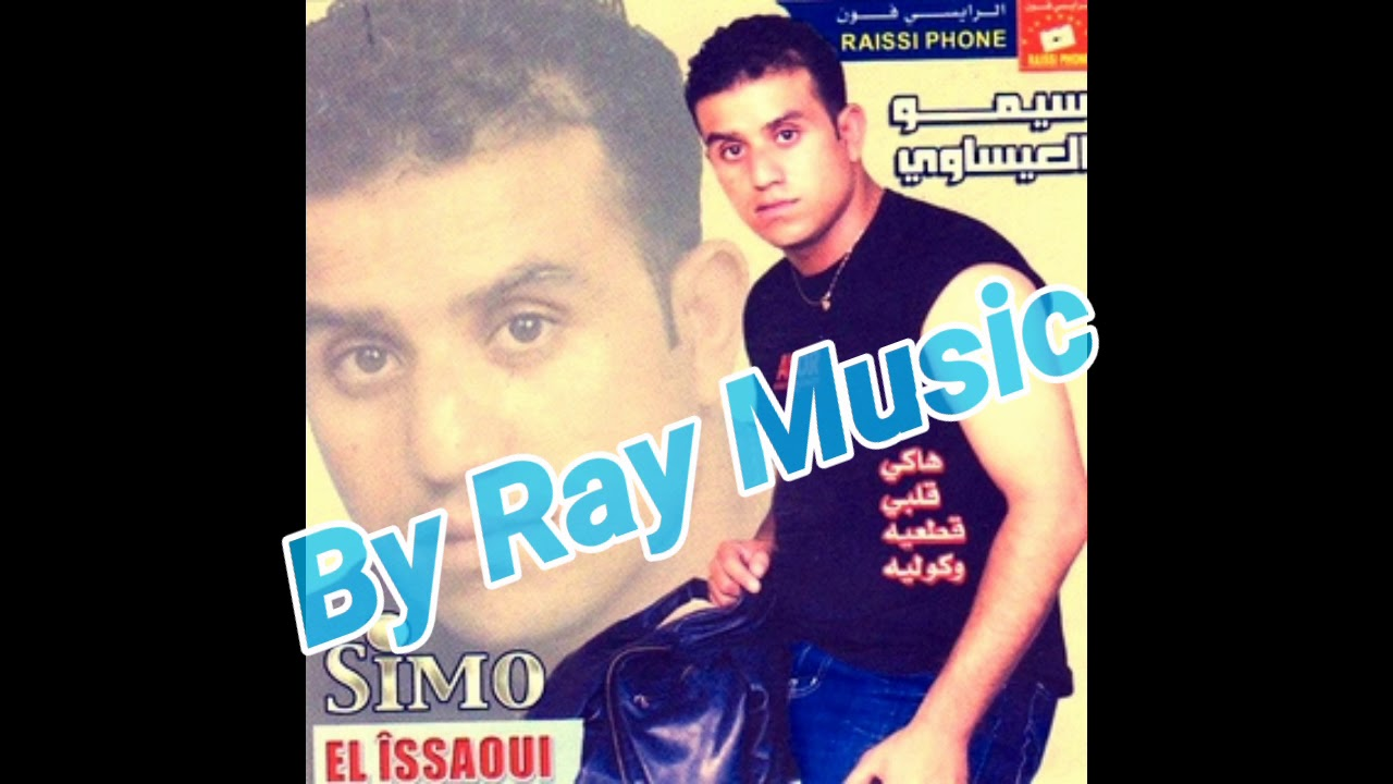 album simo l3isawi