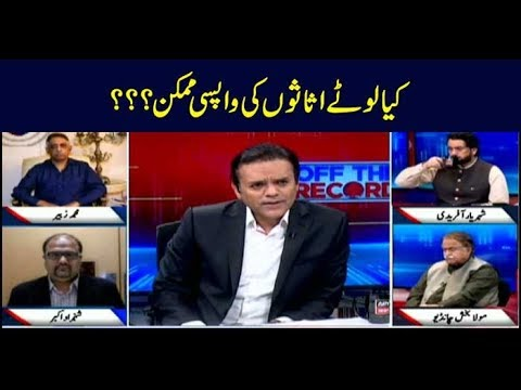 Off The Record  Kashif Abbasi  ARYNews  17 September 2018