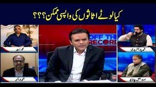 Off The Record | Kashif Abbasi | ARYNews | 17 September 2018