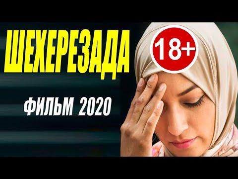 Luxury Movie 2020! Shikherazada Russian Melodramas 2020 Premiere New HD
