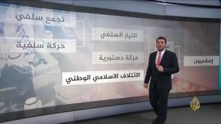 أبرز التكتلات السياسية في الكويت