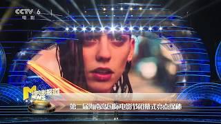 第二届海南岛国际电影节闭幕式亮点探秘【中国电影报道 | 20191209】