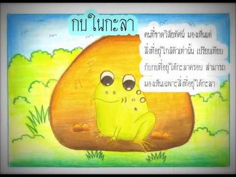 สุภาษิตไทยสำหรับเด็กวัยรุ่น.
