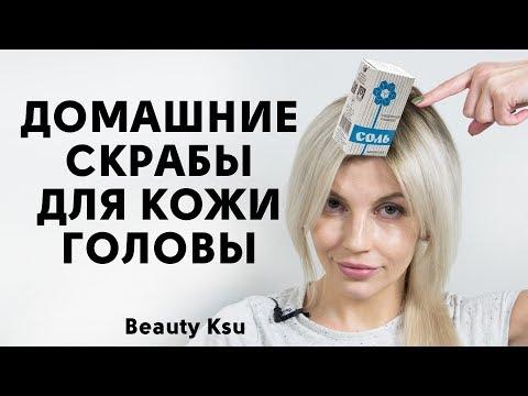 Ускорить рост волос при помощи специального пилинга. Кому и зачем нужны скрабы для кожи головы?!