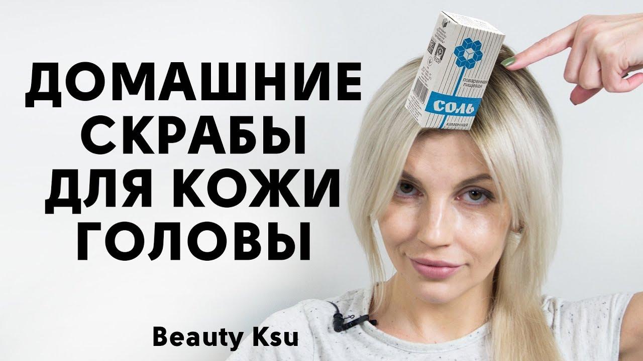 Домашние скрабы для кожи головы. Кому и зачем они нужны?! + Соляной скраб для кожи головы