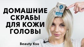 видео Скраб для кожи головы: как сделать в домашних условиях (из соли, кофе и сахара), обзор лучших профессиональных, отзывы