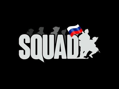 Обзор игры SQUAD 2017 (полигон) стрельба взрыв гранат и тд