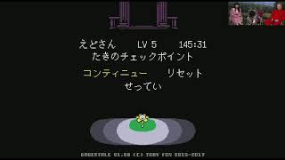 ALIENWARE プレゼンツ 【メーカー】tobyfox 【タイトル】Undertale 【放...