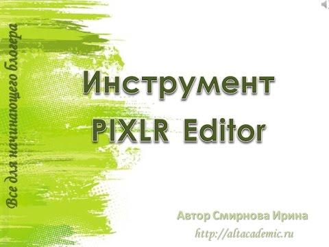 Фотошоп онлайн Pixlr Editor - Урок 1. Знакомство